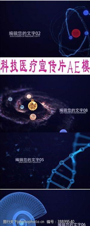 医疗杂志科技医疗医学宣传片AE模板