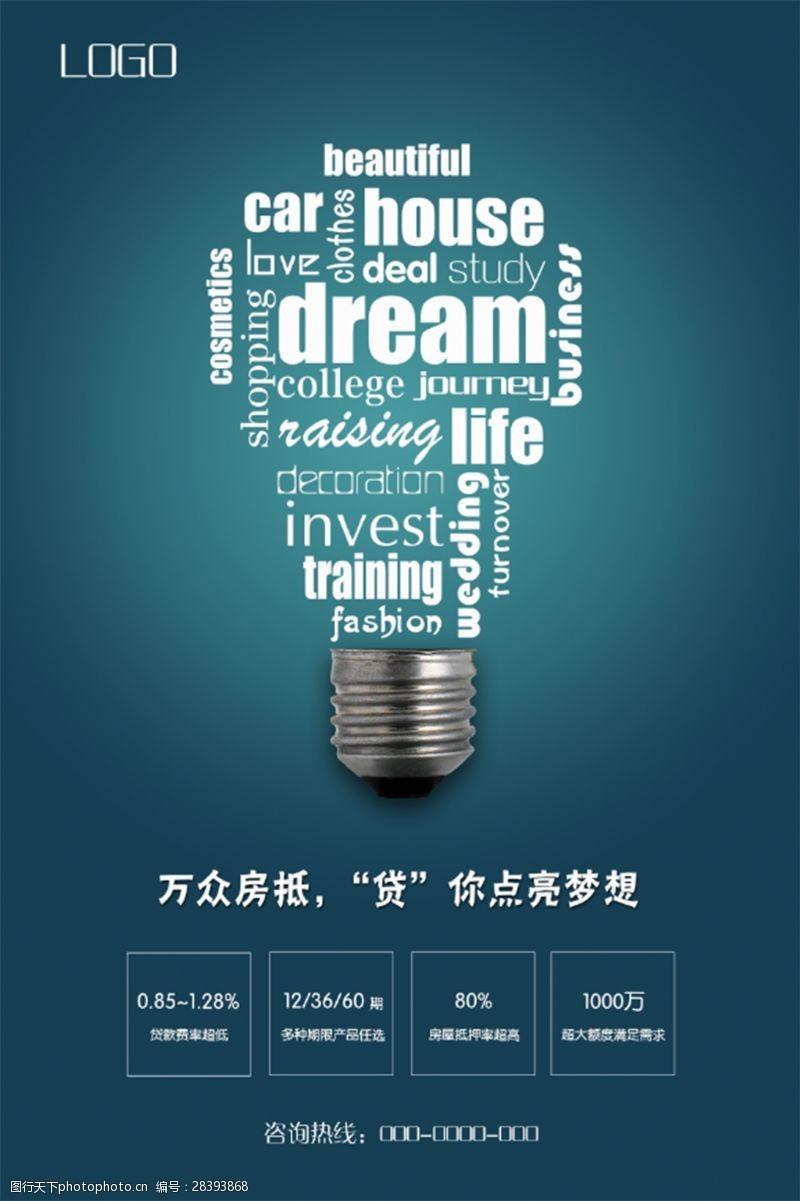 房屋抵押贷款时尚创意灯泡海报