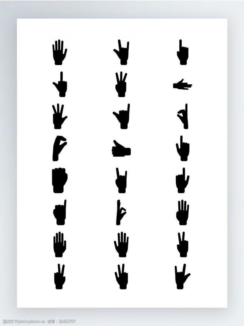 hands黑色各种手势图标集
