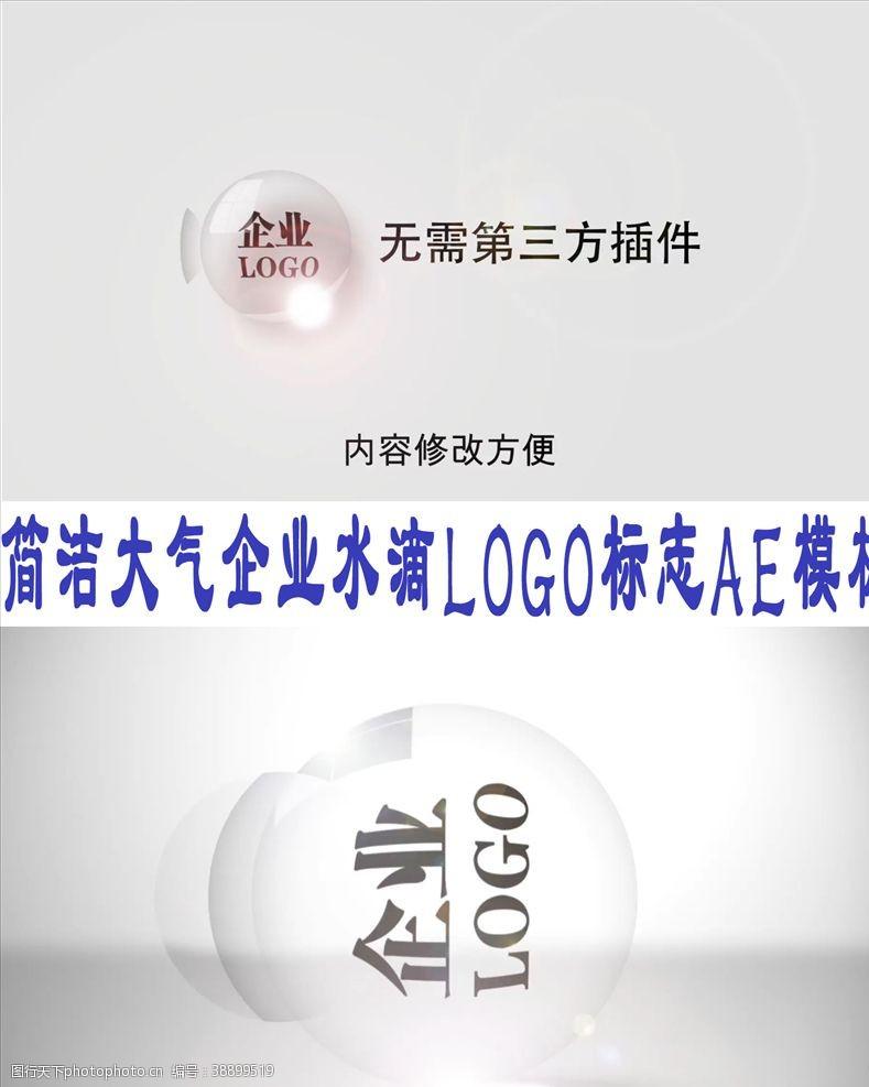 水滴logo简洁企业水滴LOGO标志AE