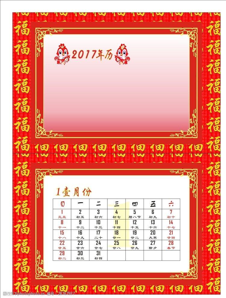 2017年鸡年日历福字版