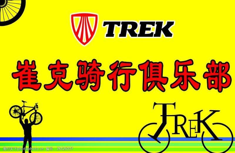 崔克自行车