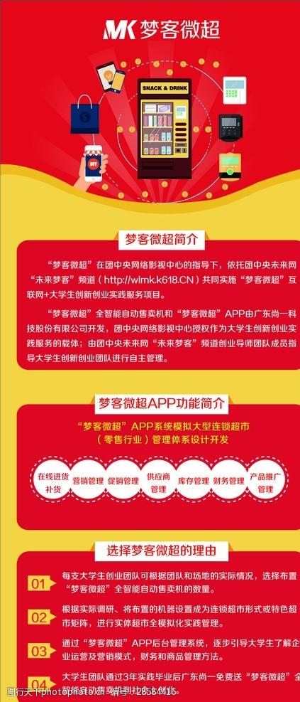 app功能APP宣传展架