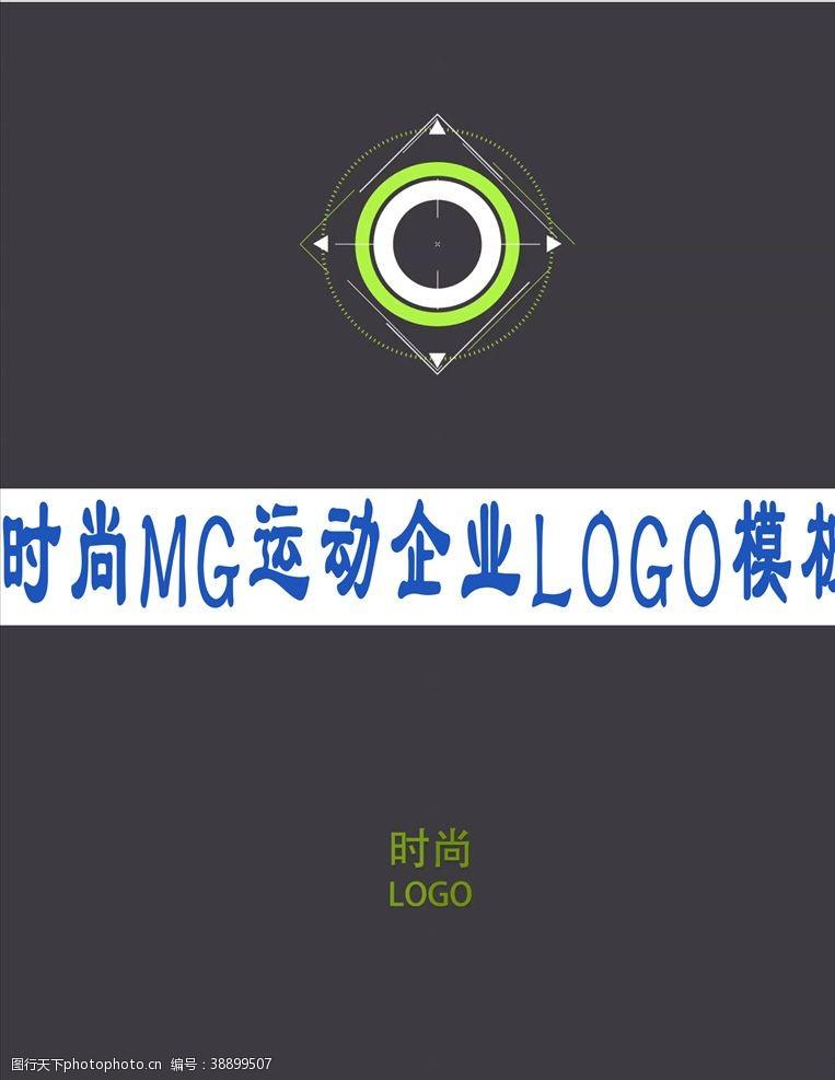 logo模板时尚MG运动企业LOGO模板