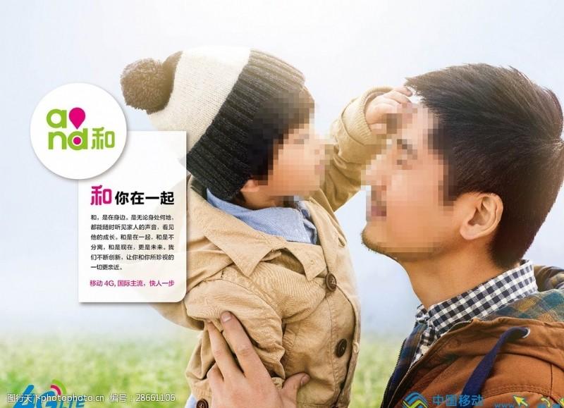 彩信中国移动和4G亲情篇-横版单页