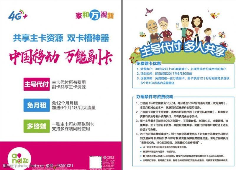 彩信中国移动和4G-万能副卡单页