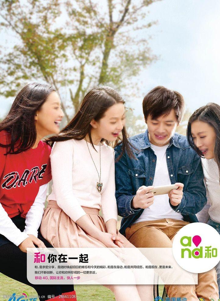 彩信中国移动和4G友情篇-竖版单页