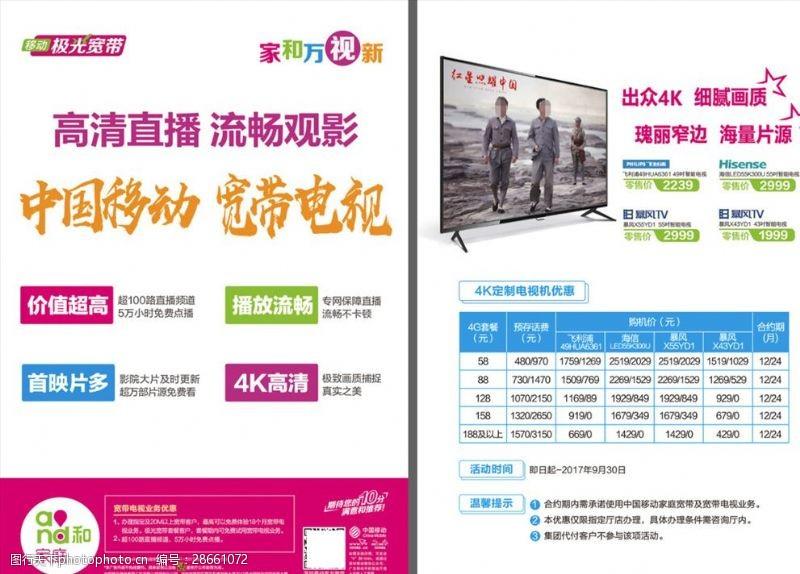 电视节移动和4G+宽带电视单页