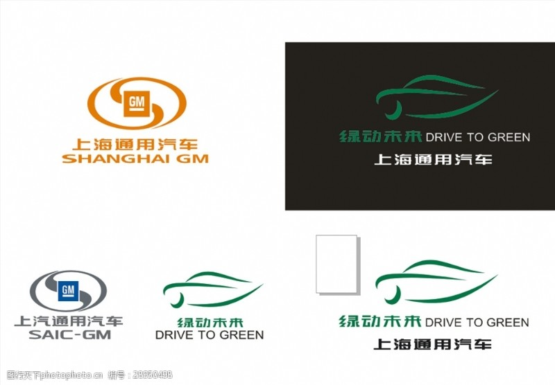 上海通用上汽通用绿动未来