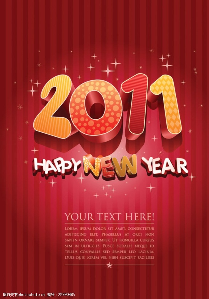 2011新年手绘3D立体数字2011