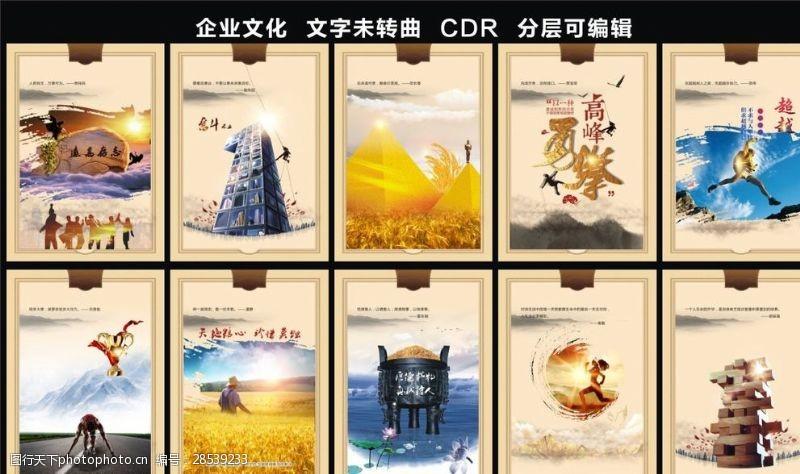 矢量传统图案企业文化企业精神展板海报