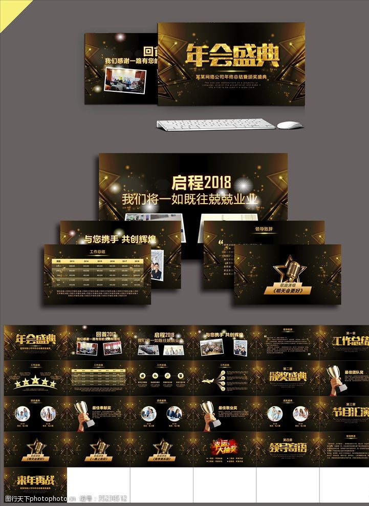 音乐颁奖年会盛典PPT