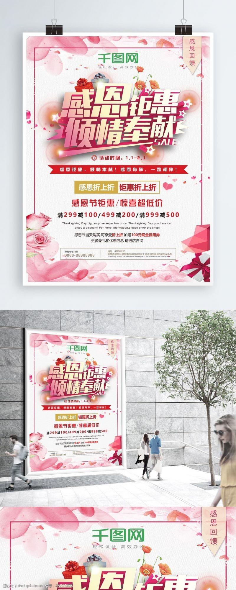 倾情奉献感恩节节日促销宣传海报