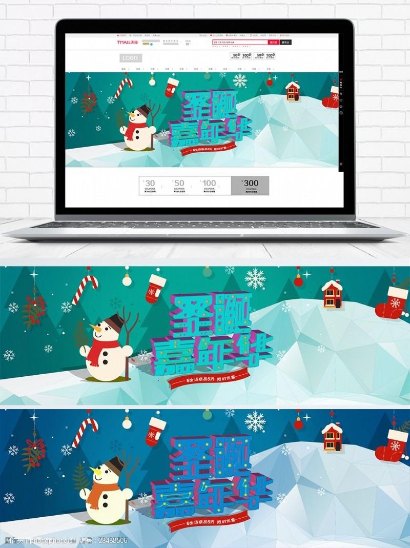 全场商品5折C4D精品渲染清新圣诞嘉年华活动促销海报