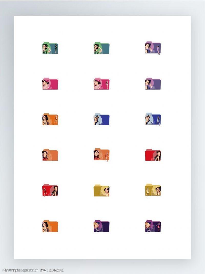 beauty美女文件夹图标集
