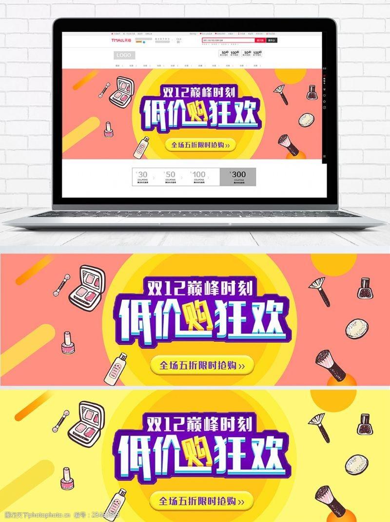 巅峰时刻双12化妆工具淘宝通用电商banner