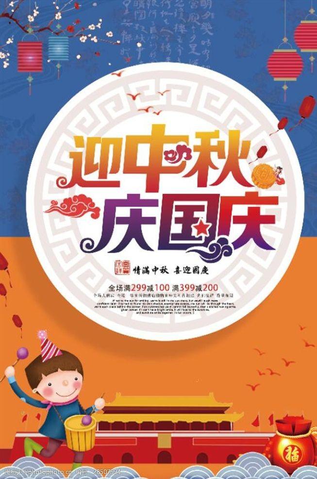 中秋国庆活动海报迎中秋庆国庆节日海报
