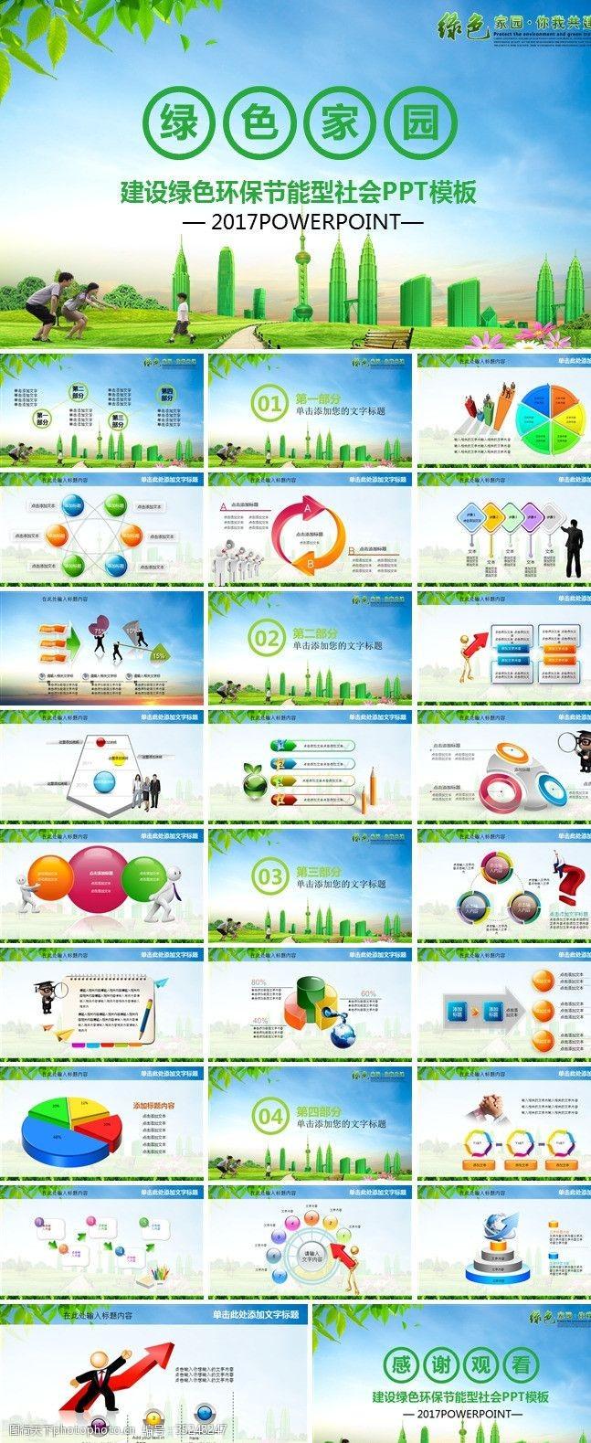 社会保护打造绿色家园建设环保节能社会
