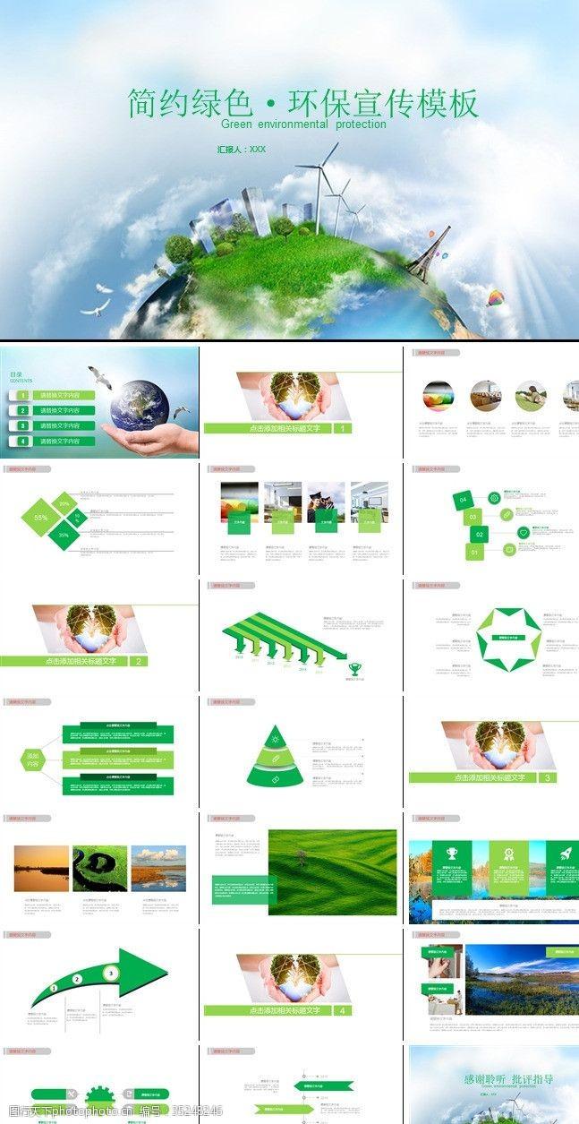 社会保护环保园林绿化自然森林