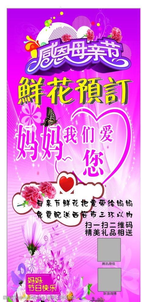 粉色背景易拉宝母亲节展架