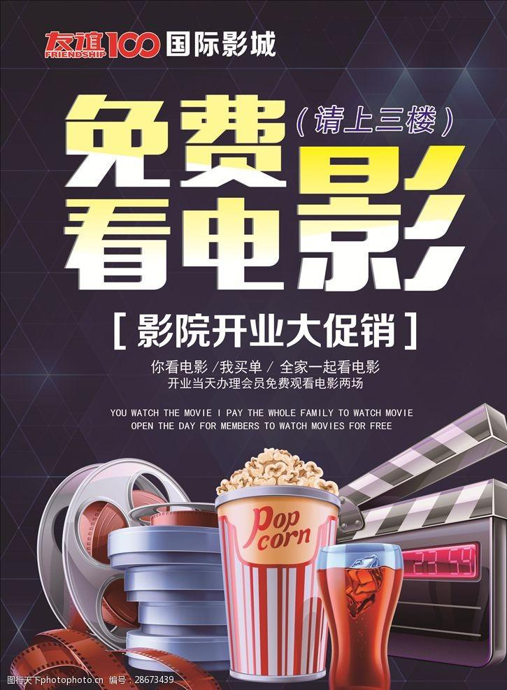 微电影拍摄电影院广告
