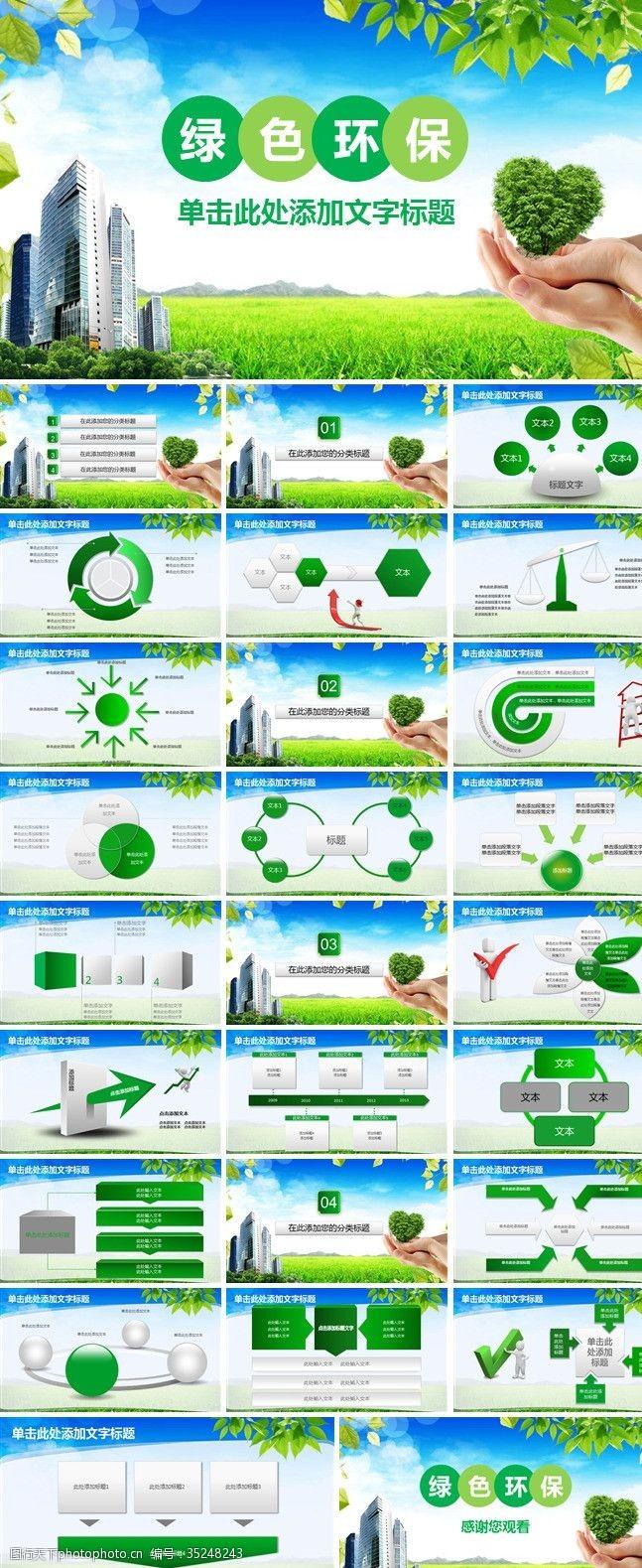 社会保护简约精致绿色环保商务总结计划