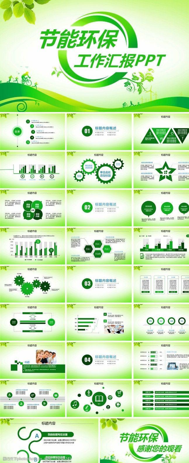 社会保护绿色清新节能环保主题PPT模板