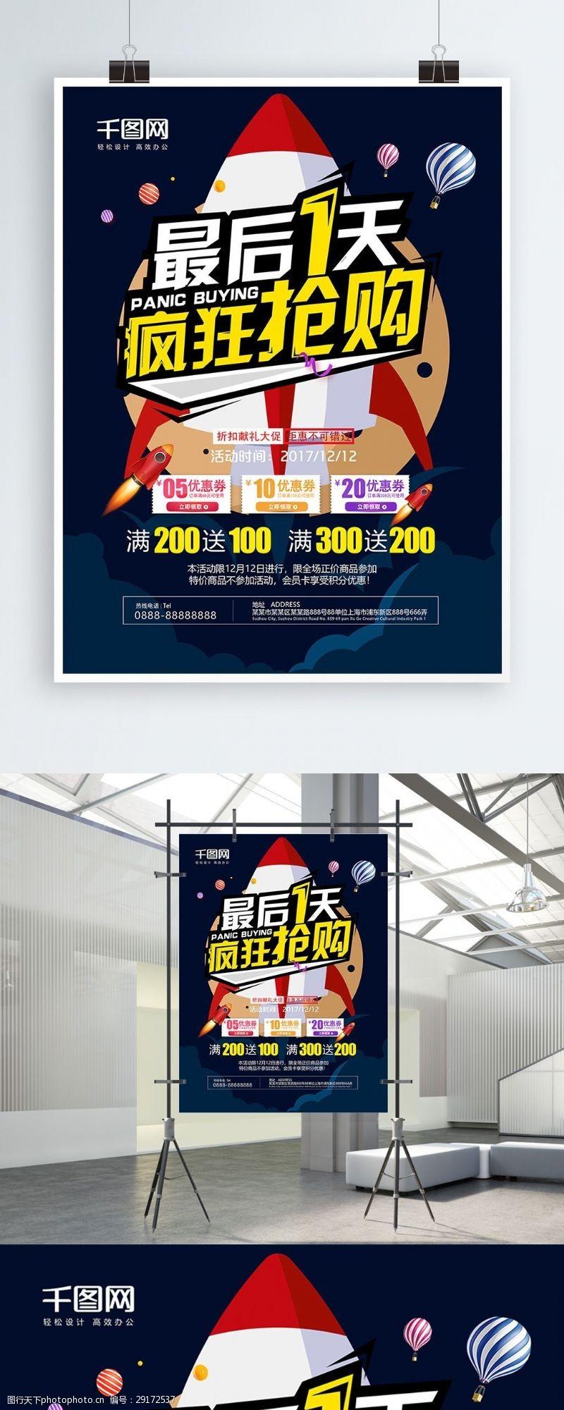 最后的疯狂创意火箭最后一天疯狂抢购双12促销海报