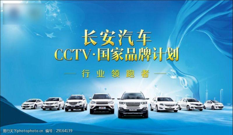 双十二车展国家品牌计划(全系)海报