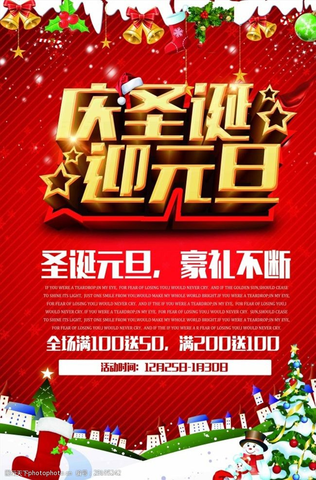庆圣诞迎元旦海报背景