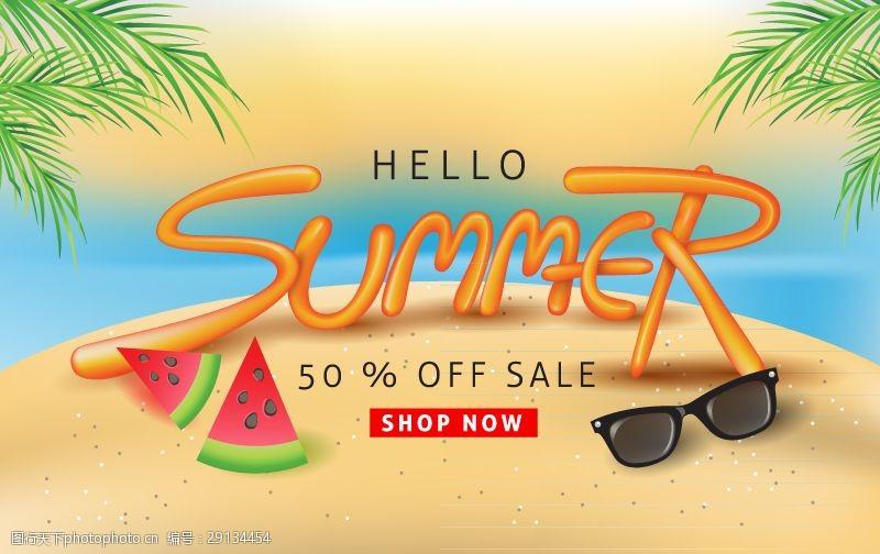 墨镜广告夏季沙滩半价促销海报矢量图