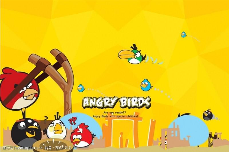 地产游戏愤怒的小鸟