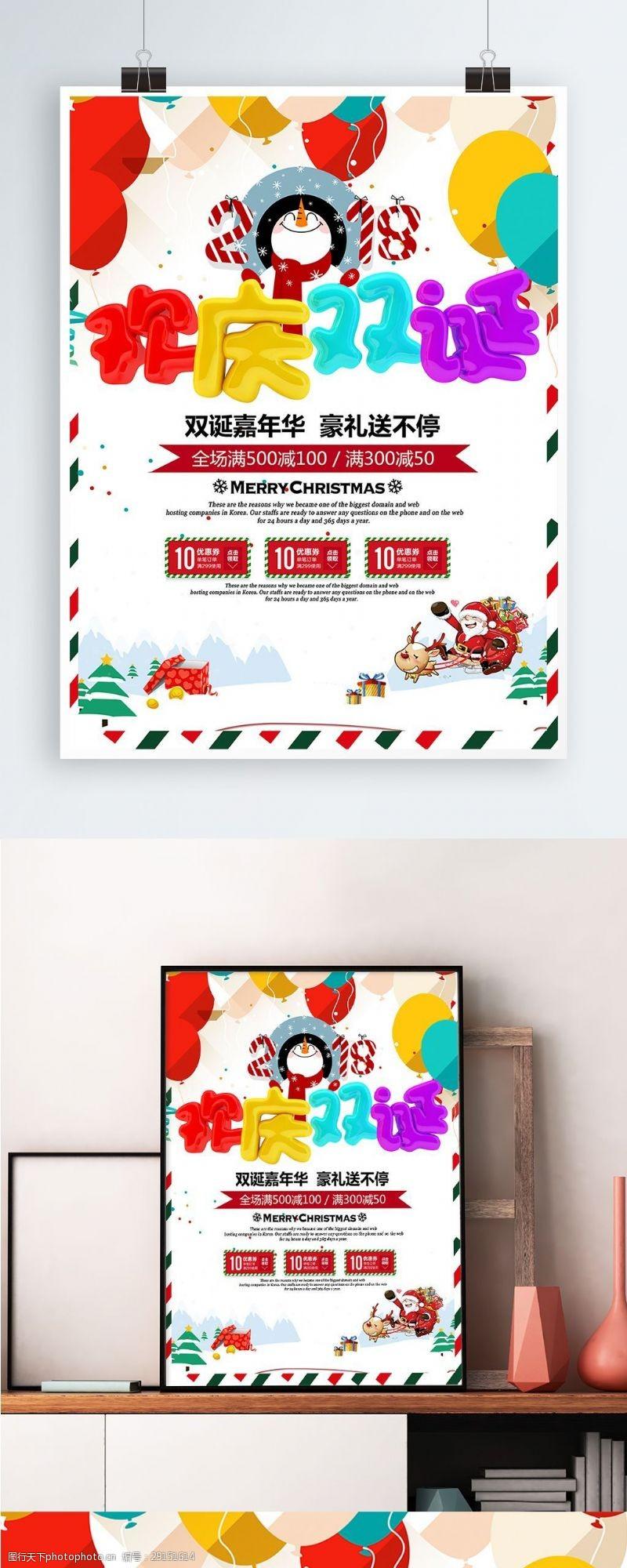 庆圣诞迎元旦海报卡通商场促销双诞同庆海报