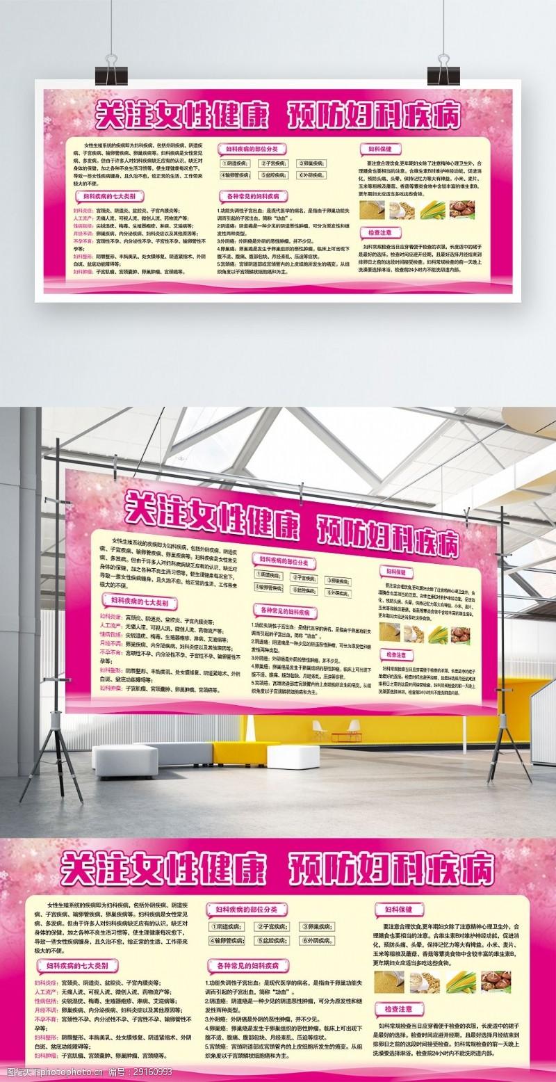 粉色简约关注女性健康预防妇科疾病医疗展板