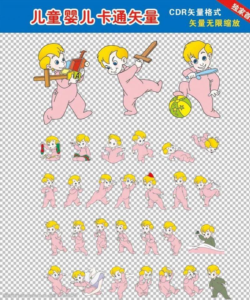 儿童幼儿儿童婴儿卡通矢量图