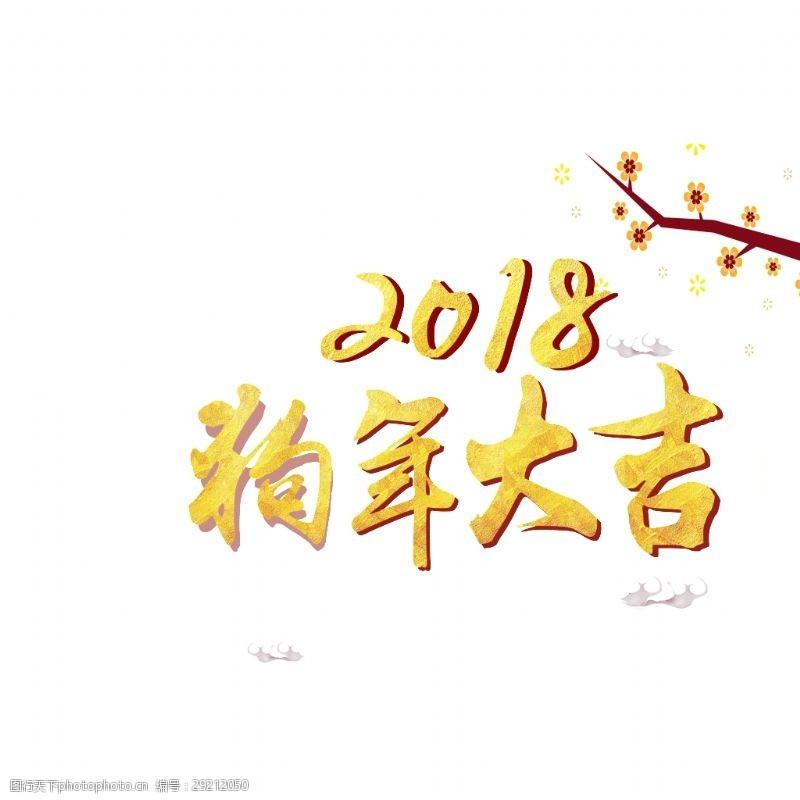 梅花艺术字2018狗年大吉艺术字