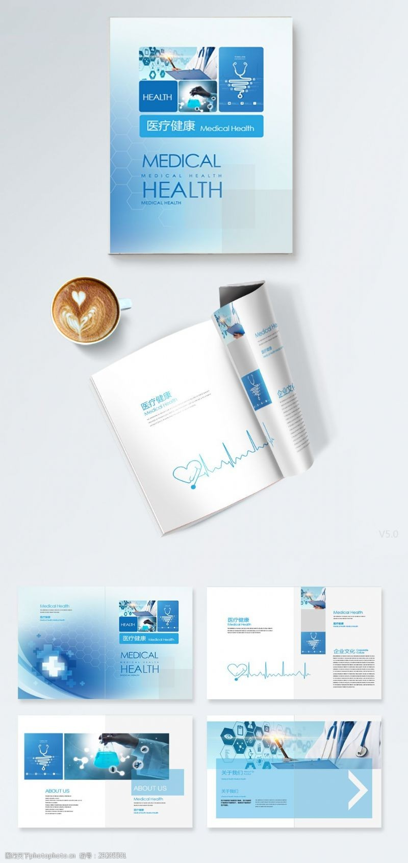 医疗手册蓝色简约医疗健康医疗企业手册