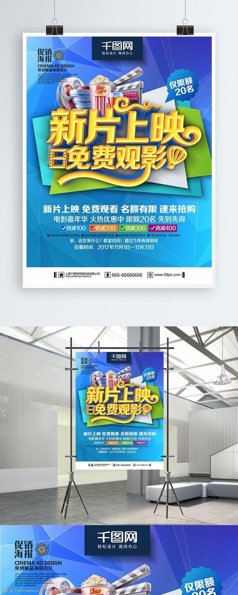 蓝色精美电影院电影促销海报设计PSD模板