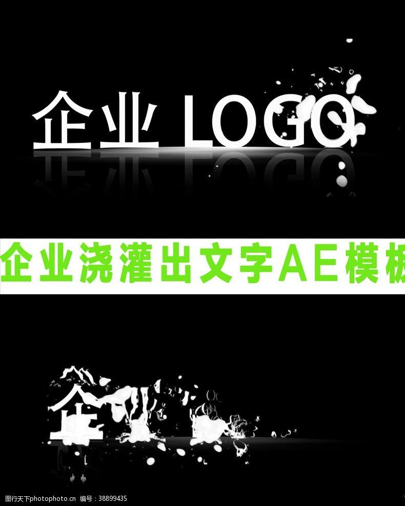 企业LOGO浇灌出文字AE模板