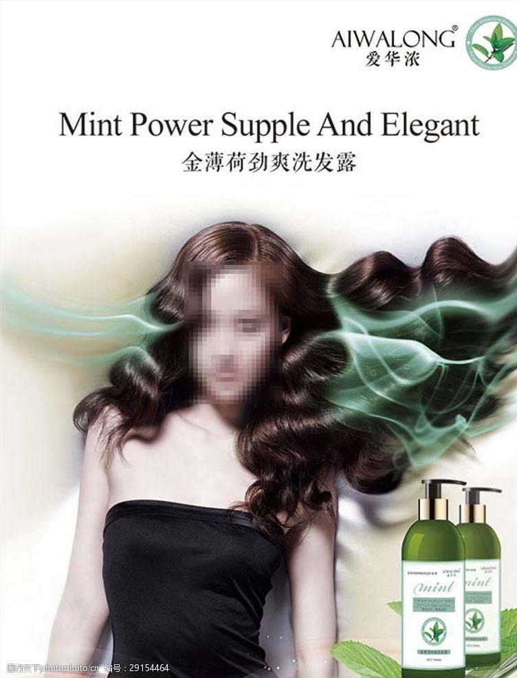 护扶品洗发水广告