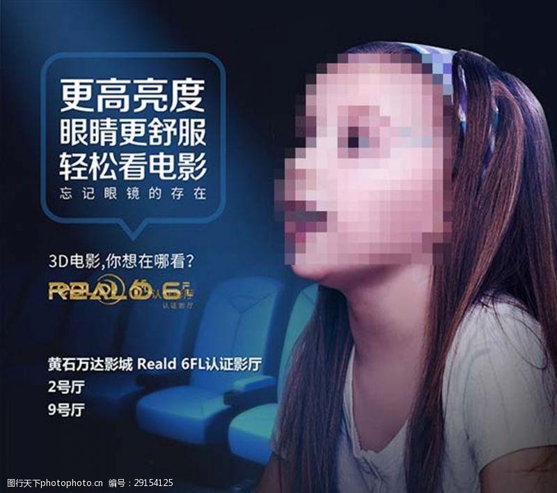 电影促销海报3D电影促销