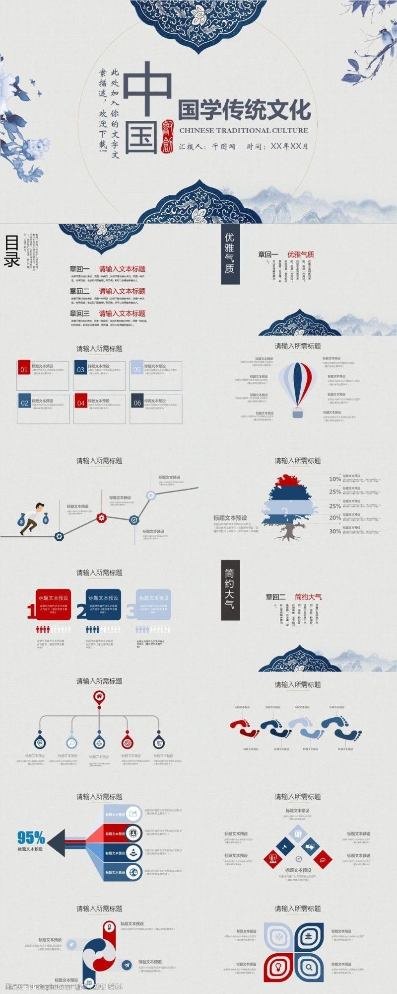 ppt模版设计经典红蓝水墨风通用PPT模版设计