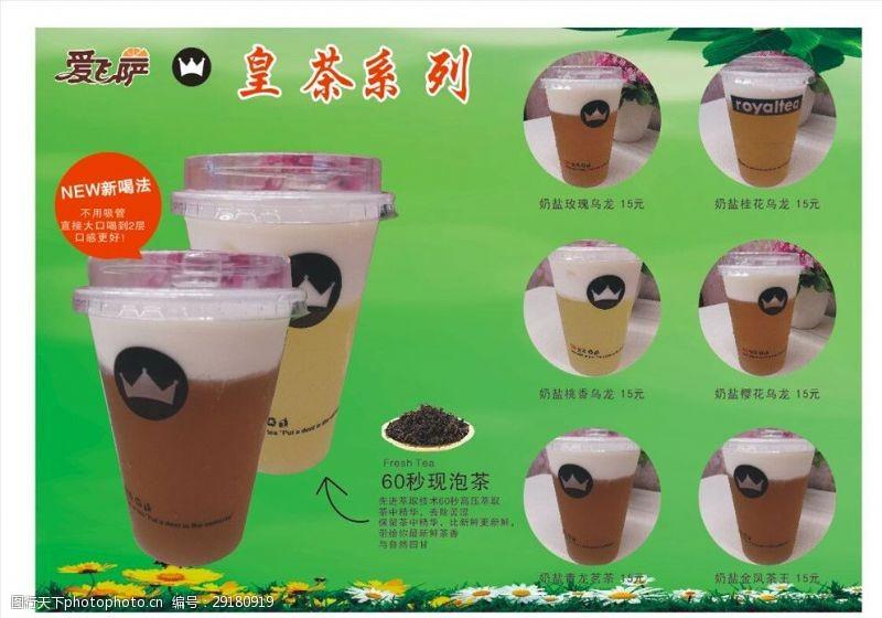 茶灯片皇茶奶茶