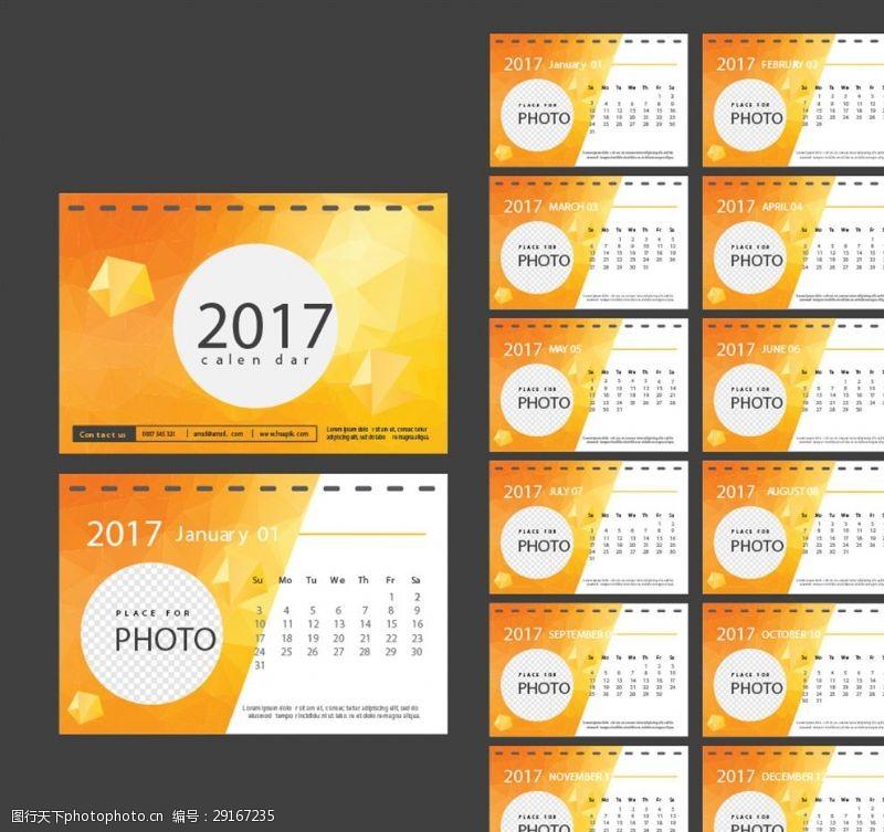 鸡年日历黄色大气日历封面全年日历挂画