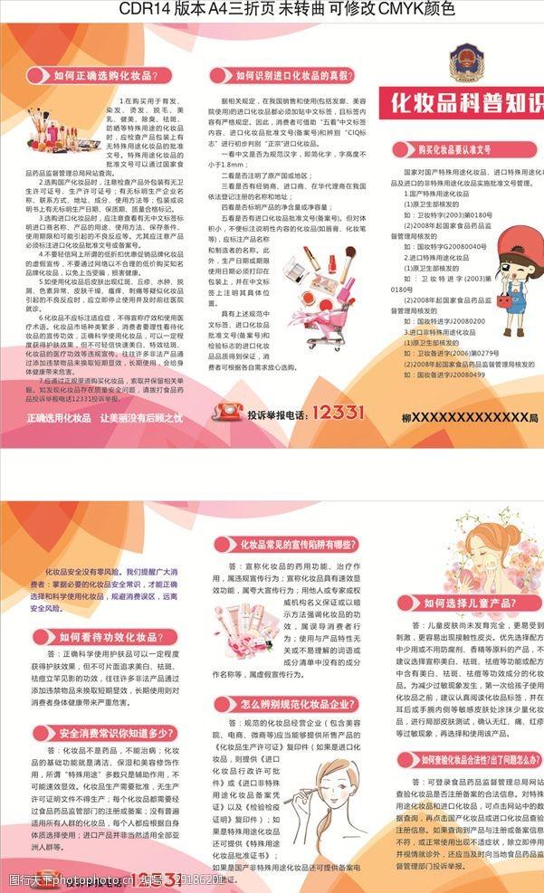 化妆品三折页化妆品知识三折页