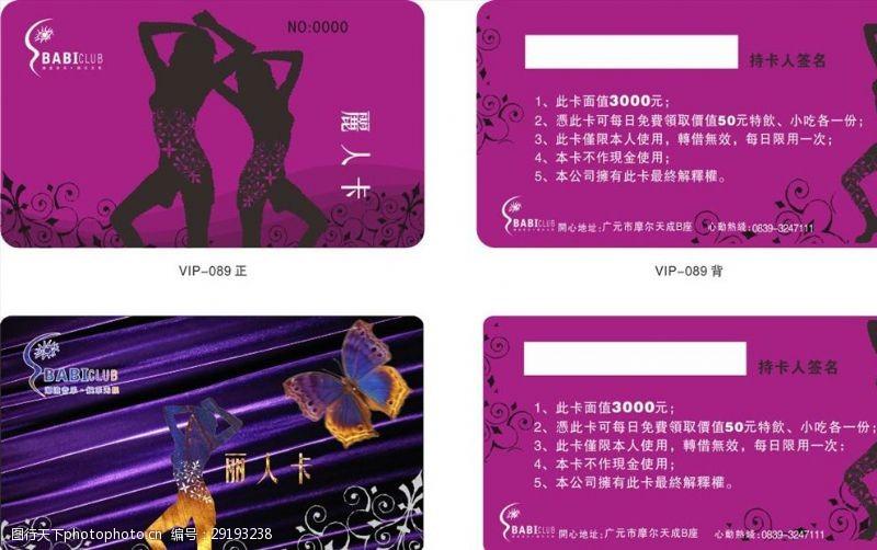 丽人卡vip卡片模板