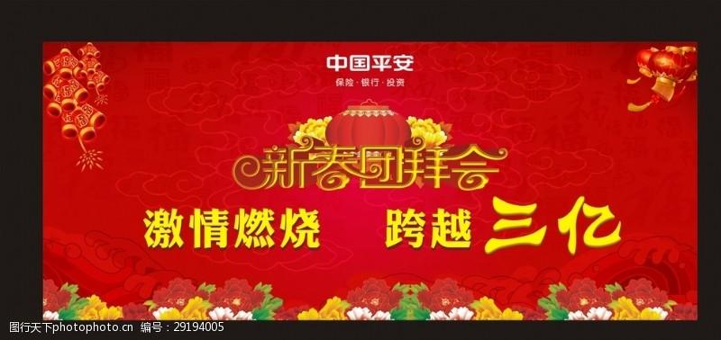 春节团拜会新春团拜会
