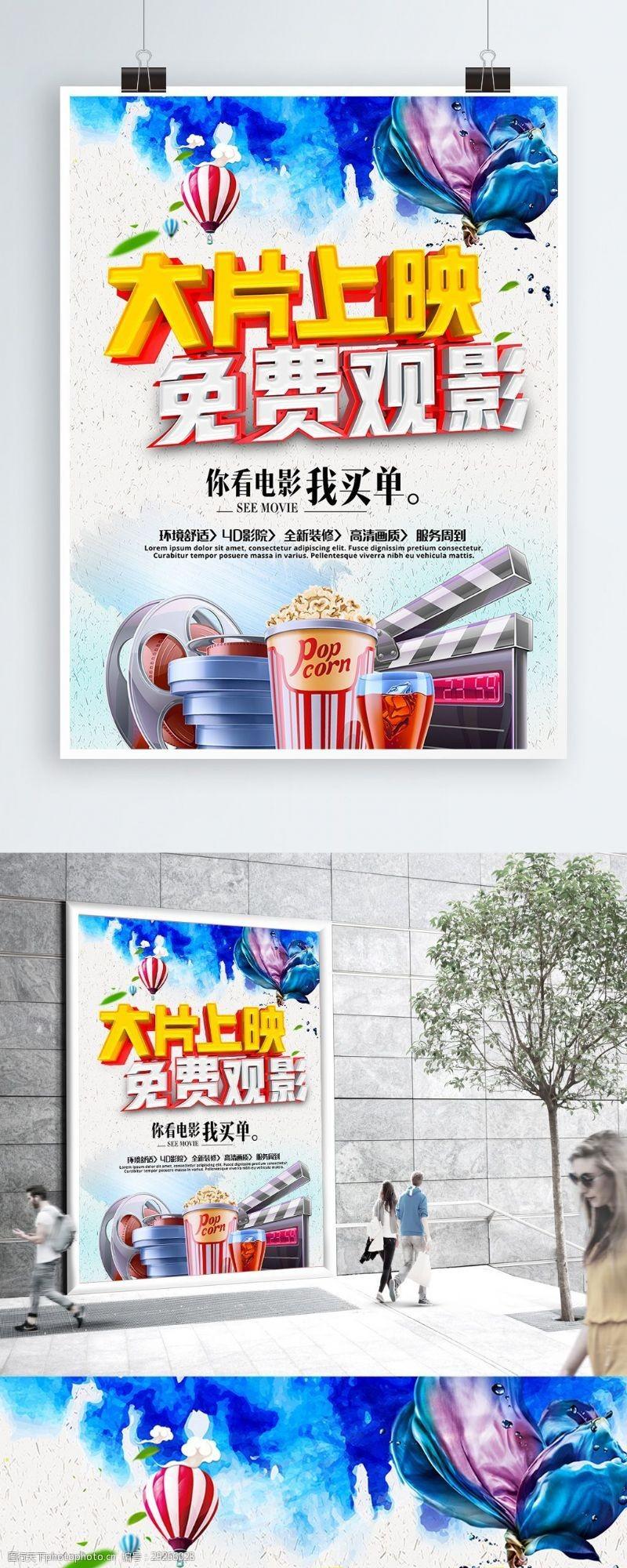 电影促销海报精美大气C4D渲染电影院宣传海报