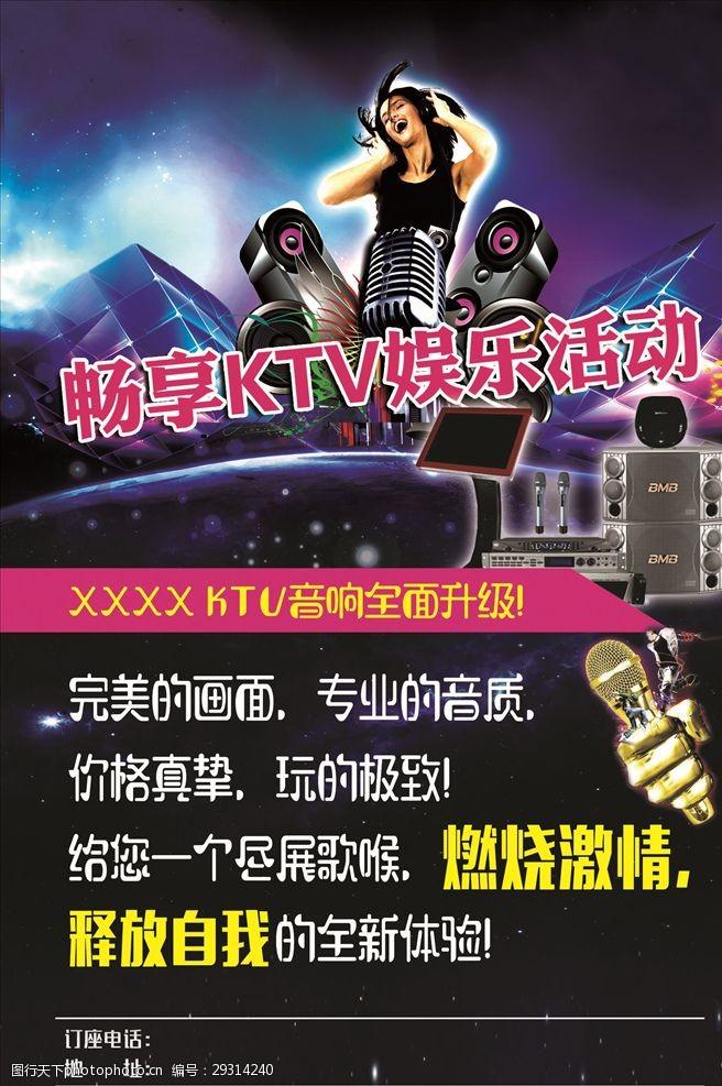 ktv活动宣传KTV活动宣传单