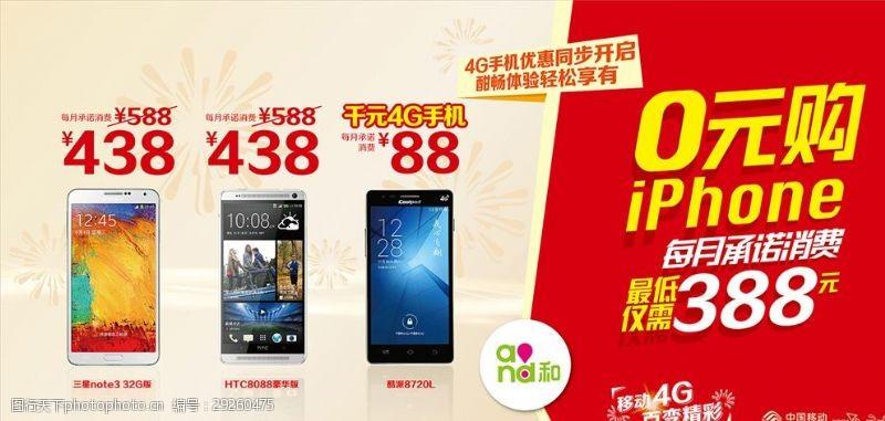 彩信和4G-0元购手机-横版